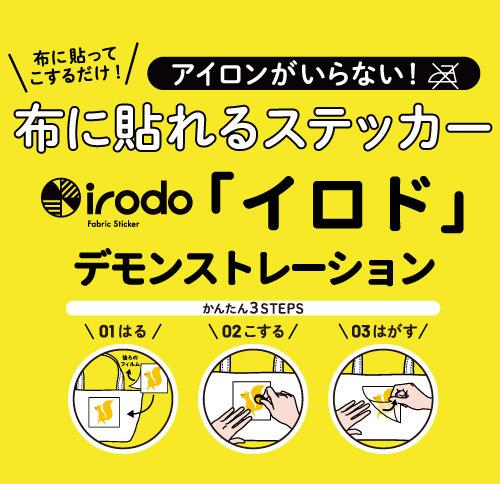 20190418_irodo_demo_2.jpg