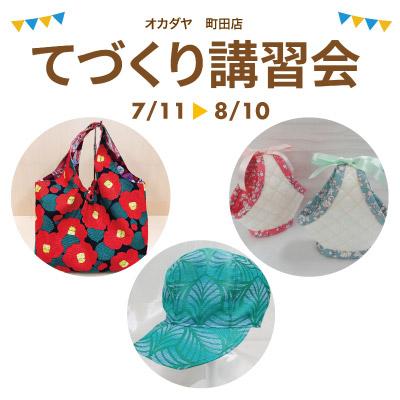20190624_machida2_top.jpg