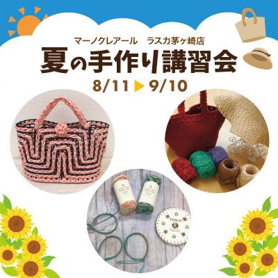 20190726_chigasaki_top.jpg