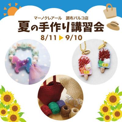 20190726_chofu_top.jpg