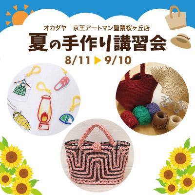 20190726_seiseki_top.jpg