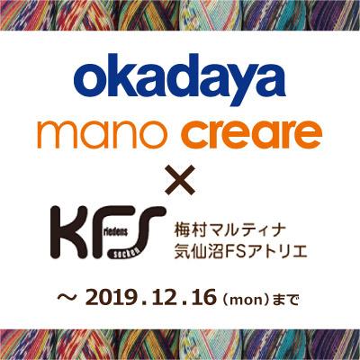 20191011_KFSkiaku1.jpg
