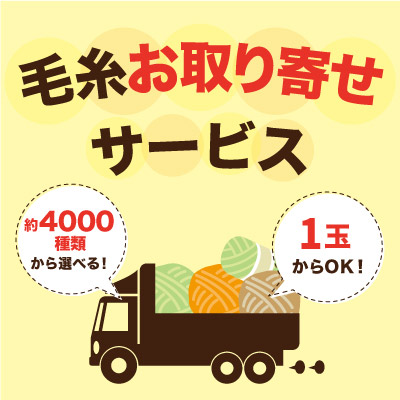 2019_keito_otoriyose.jpg
