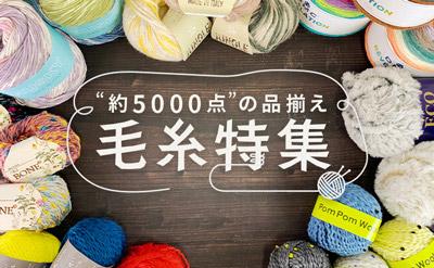 fbn_keito_2019aw.jpg