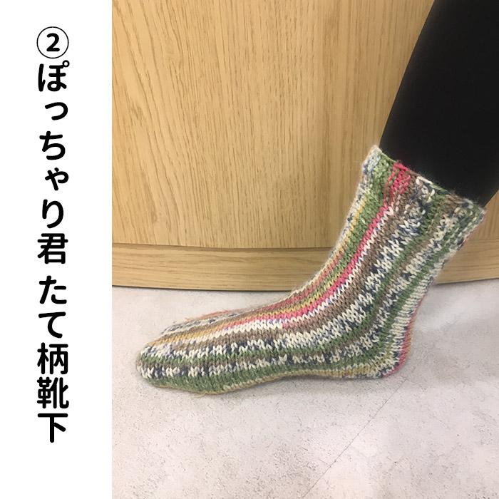 【限定店舗】梅村マルティナさんとつくる「靴下&ぽっちゃり君たて柄靴下」2回講習