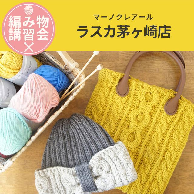 【ラスカ茅ヶ崎店】編み物講習会<フリークラス>
