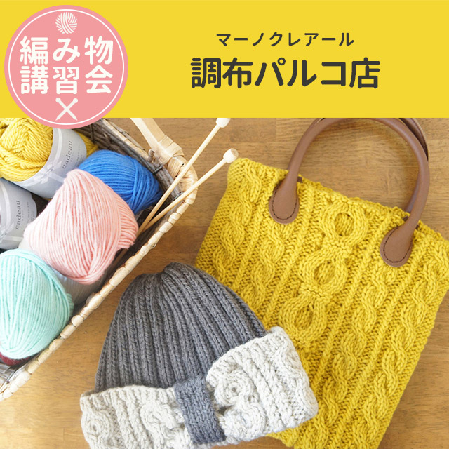 【調布パルコ店】編み物講習会<フリークラス>
