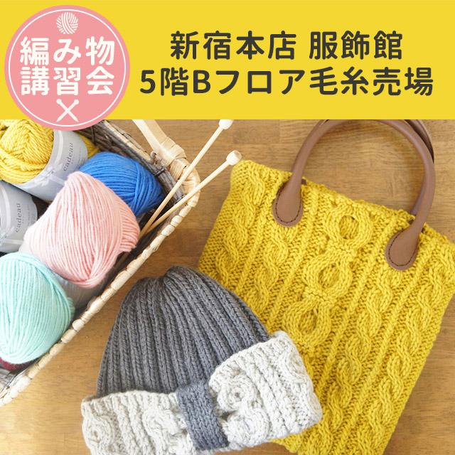 【新宿本店 服飾館 毛糸売場】編み物講習会