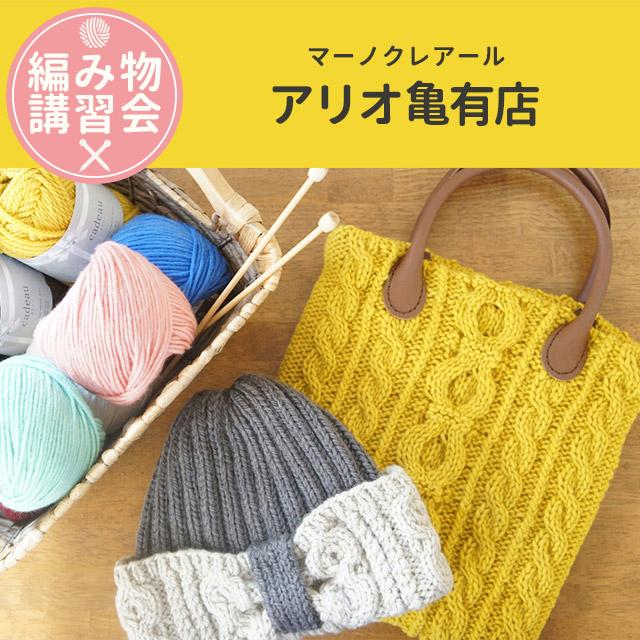【アリオ亀有店】編み物講習会<フリークラス>