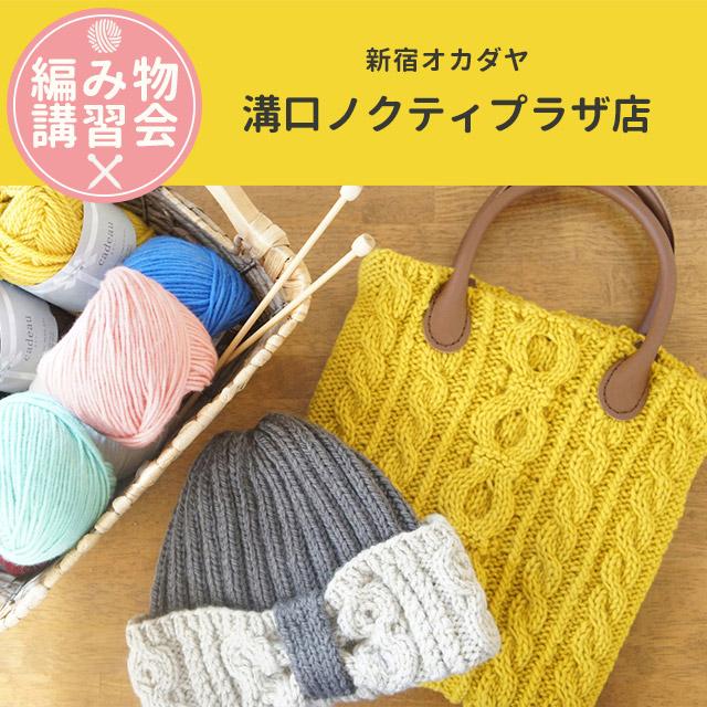 【溝口ノクティプラザ店】編み物講習会<フリークラス>