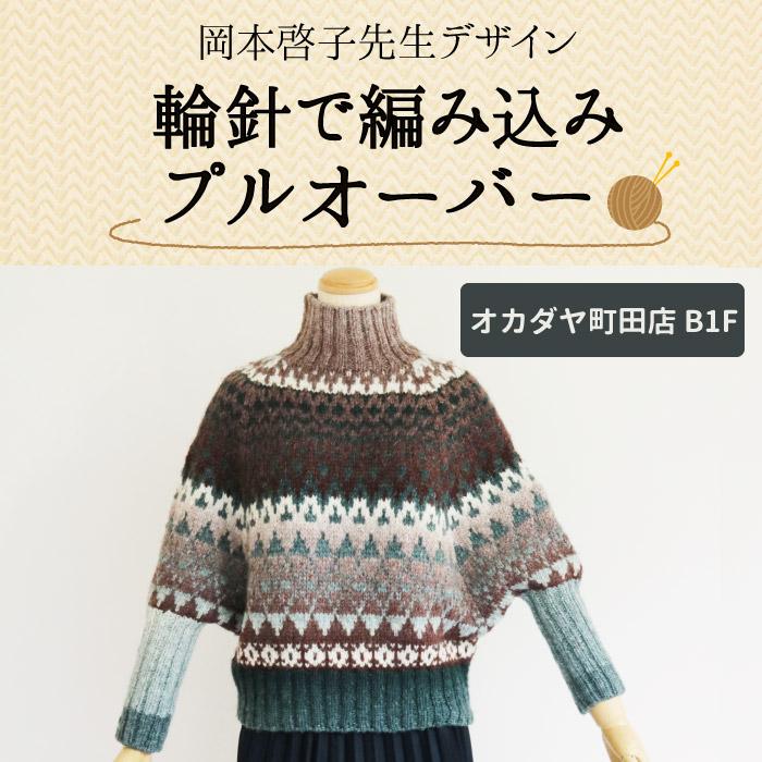 岡本啓子先生デザイン「棒針で編み込みプルオーバー」