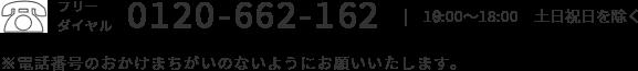 フリーダイヤル 0120-662-162