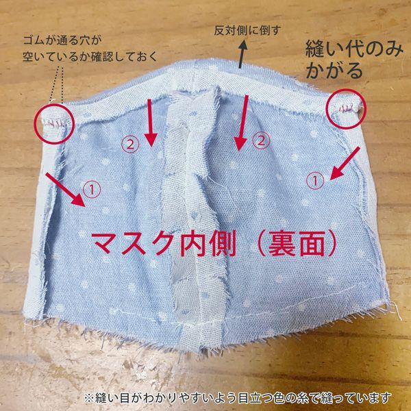 マスク 手縫い 手作り 立体 『ミシン不要!手縫いでOK!簡単マスクの作り方』