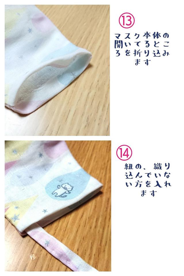 なし 手作り マスク ゴム 子供用立体マスクの作り方【型紙無料】洗濯後の比較あり