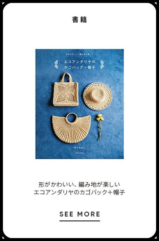 書籍 形がかわいい、編み地が楽しい エコアンダリヤのカゴバック+帽子(ハマナカ)