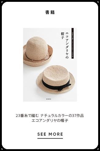 23番糸で編む ナチュラルカラーの37作品 エコアンダリヤの帽子